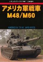 アメリカ軍 戦車 M48/M60