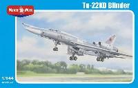 ミクロミル1/144 エアクラフトTu-22KD ブラインダー