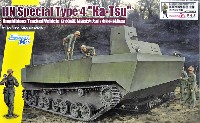 WW2 日本帝国海軍 特四式内火艇 カツ w/陸戦隊フィギュア