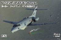 U-125A 救難捜索機