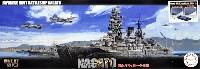 日本海軍 戦艦 長門 昭和19年/捷一号作戦