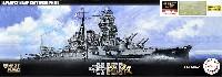 日本海軍 戦艦 比叡 特別仕様 エッチングパーツ付き