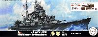 フジミ1/700 特シリーズ日本海軍 重巡洋艦 摩耶 昭和19年 特別仕様 純正リノリウム甲板シール付き
