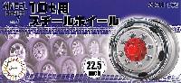 フジミホイール シリーズ10t用 スチールホイール 22.5インチ