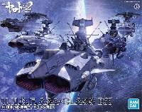 地球連邦 アンドロメダ級 DX