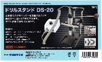 ドリルスタンド DS-20