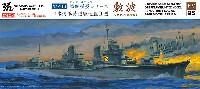 日本海軍 特型駆逐艦 2型 敷波 限定版