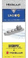 LNG船 A