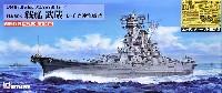 ピットロード1/700 スカイウェーブ W シリーズ日本海軍 戦艦 武蔵 レイテ沖海戦時 エッチングパーツ付