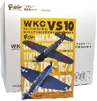 ウイングキットコレクション VSシリーズ 10 (1BOX=10個入)
