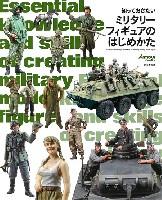 大日本絵画戦車関連書籍知っておきたい ミリタリーフィギュアのはじめかた