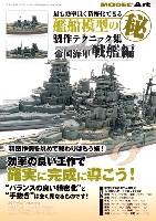 モデルアート臨時増刊最も効率良く精密化できる 艦船模型のマル秘製作テクニック集 帝国海軍 戦艦編