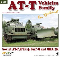 AT-T 重砲兵トラクター ファミリー イン ディテール
