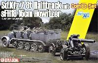 ドイツ Sd.Kfz.7 8トンハーフトラック & sFH18 15cm榴弾砲