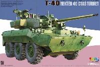 タイガーモデル1/35 AFVAMX-10RCR w/ネクスター T-40M CTAS砲塔