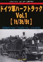 ドイツ軍 ハーフトラック Vol.1 1t/3t/5t