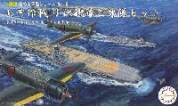 フジミ集める軍艦シリーズあ号作戦 小沢艦隊 乙部隊セット (飛鷹型/龍鳳/長門/彩色済み艦載機付き)