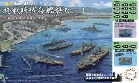 フジミ集める軍艦シリーズ終戦時残存艦艇セット (雲龍型/龍鳳型/飛鷹型/青葉)