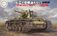 ソビエト 重戦車 KV-1 溶接砲塔