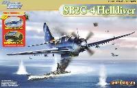 SB2C-4 ヘルダイバー (SB2C-3/A-25A-CS) 3バージョンキット