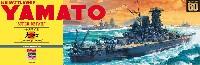 ハセガワ1/450 有名艦船シリーズ日本海軍 戦艦 大和 スーパーディテール