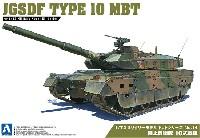 アオシマ1/72 ミリタリーモデルキットシリーズ陸上自衛隊 10式戦車