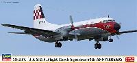ハセガワ1/144 航空機シリーズYS-11FC J.A.S.D.F. 飛行点検隊 60周年記