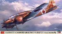 ハセガワ1/72 飛行機 限定生産三菱 キ46 百式司令部偵察機 3型改 防空戦闘機 独立飛行第17中隊