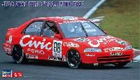 ハセガワ1/24 自動車 限定生産JTCC シビック フェリオ 1994 インターTEC
