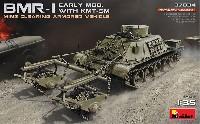 BMR-1 初期型 KMT-5M 地雷除去車