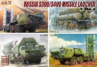 モデルコレクト1/72 AFV キットロシア S300/S400 ミサイルランチャー 4 in 1
