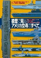 大日本絵画船舶関連書籍模型で見るアメリカ空母のすべて 太平洋戦争で日本空母に勝利したアメリカ空母の技術的特徴