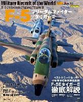 F-5 フリーダムファイター/ タイガー2