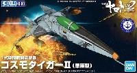 1式空間戦闘攻撃機 コスモタイガー 2 単座型