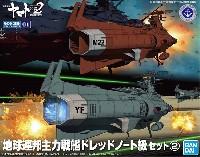 地球連邦主力戦艦 ドレッドノート級セット 2
