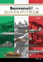 イカロス出版ミリタリー関連 (軍用機/戦車/艦船)Benvenuti! 知られざるイタリア将兵録 上巻