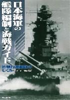 大日本絵画船舶関連書籍日本海軍の艦隊編制と海戦ガイド 作戦行動部隊のしくみ