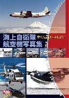 ホビージャパンミリタリー海上自衛隊航空機写真集