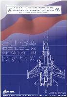 スホーイ Su-34 フルバック フレキシブル マスクシール (キティホークモデル用)