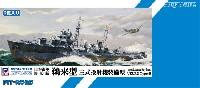 ピットロード1/700 スカイウェーブ W シリーズ日本海軍 海防艦 鵜来型 三式投射機装備型
