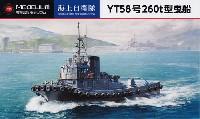 海上自衛隊 YT58号 260t型 曳船