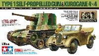 タミヤスケール限定品日本陸軍 一式砲戦車 くろがね四起 セット