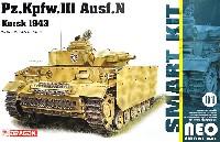 ドイツ 3号戦車 N型 クルスク 1943 (NEO スマートキット)