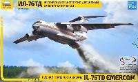 ズベズダ1/144 エアモデルイリューシン IL-76TD EMERCOM ロシア輸送機