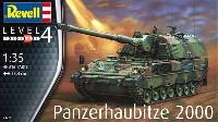 PzH2000 自走榴弾砲