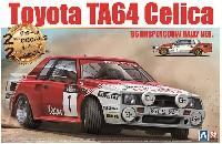 トヨタ セリカ TA64 '85 ハスペンゴウラリー仕様