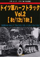 ドイツ軍 ハーフトラック Vol.2 8t/12t/148t