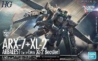 ARX-7 + XL-2 アーバレスト Ver.4 緊急展開ブースター装備仕様