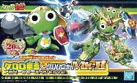 ケロロ軍曹 & ケロロロボ Mk-2 アニバーサリースペシャルVer.