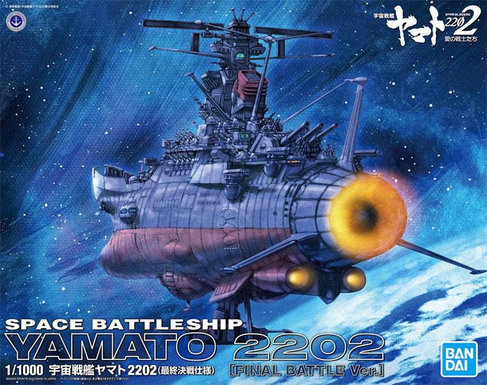 宇宙戦艦ヤマト 2202 最終決戦仕様プラモデル(バンダイ宇宙戦艦ヤマト 2202No.5056763)商品画像